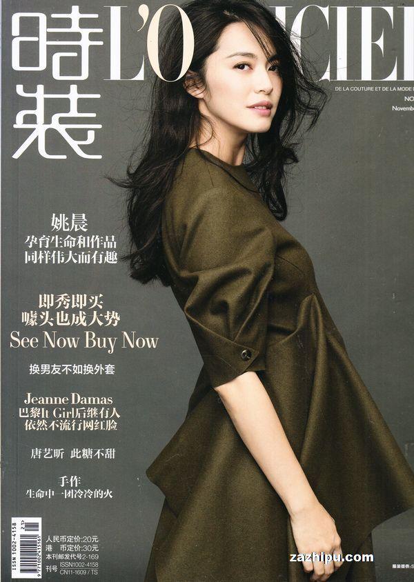 时装_女装2016年11月期-时装_女装杂志封面,内容精彩试读