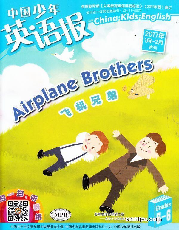 中国少年英语报五六年级版2017年1 2月期 中国少年英语报五六年级版