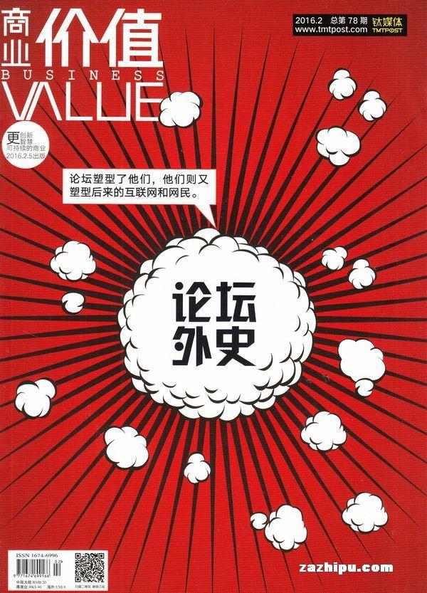 商业价值2016年2月期-商业价值杂志封面,内容精彩试读