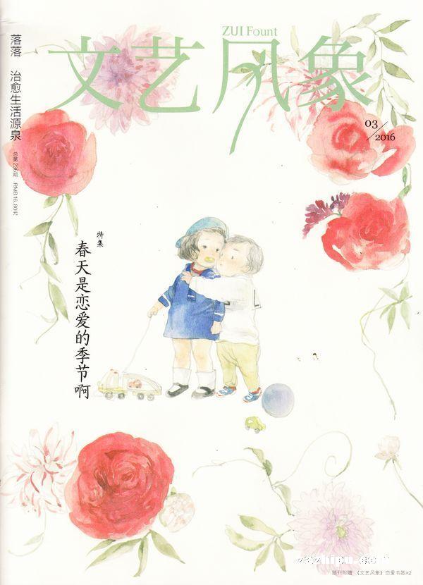 文艺风象2016年3月期-文艺风象杂志封面,内容精彩试读