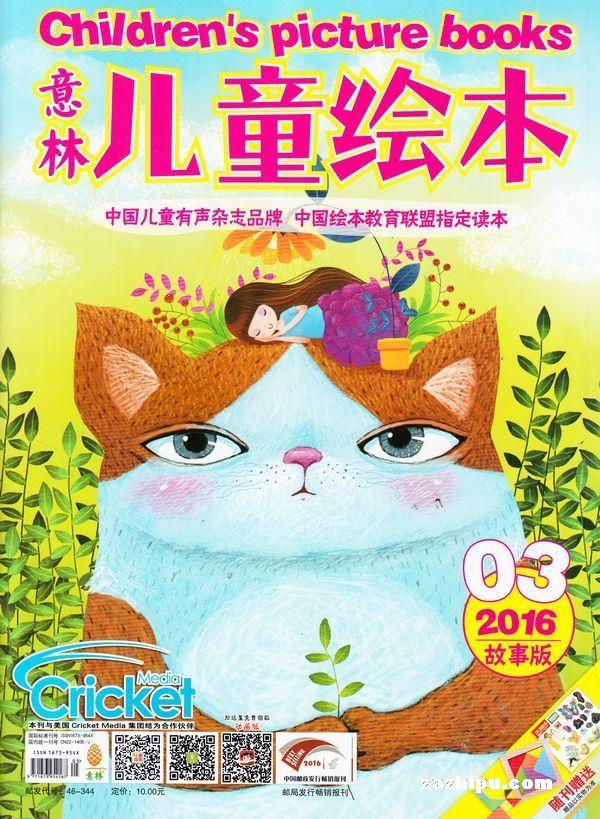 意林儿童绘本2015年1期-意林儿童绘本订阅-杂志铺