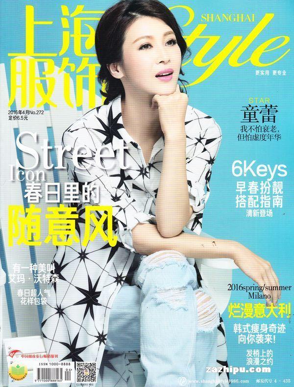 上海服饰2015年7月期-上海服饰杂志封面,内容精彩试读