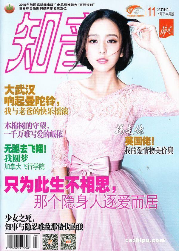 知音2016年4月第2期-知音杂志封面,内容精彩试读