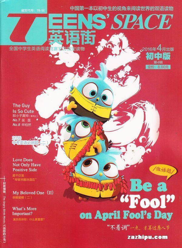 英语街初中版2016年3月期-英语街初中版杂志封面