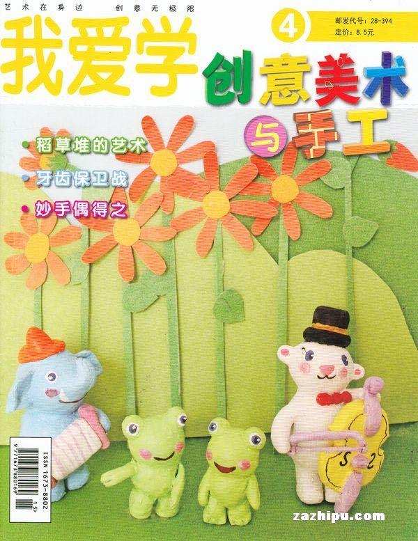 创意美术与手工2016年4月期-创意美术与手工杂志封面,内容精彩试读