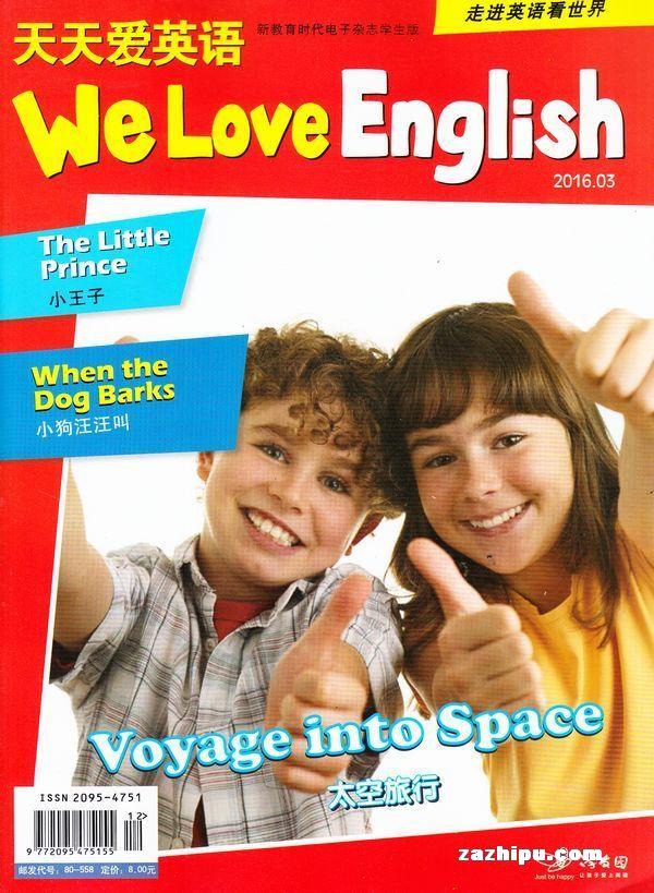 -天天爱英语杂志封面
