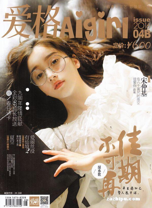 爱格2016年4月第2期-爱格杂志封面,内容精彩试读