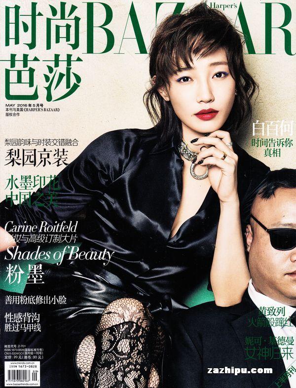 时尚芭莎上半月刊杂志封面