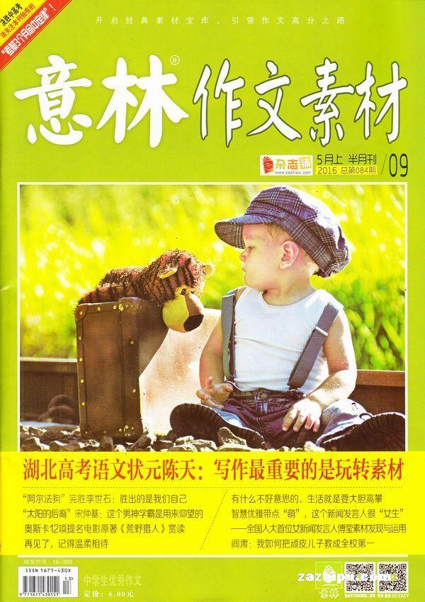 意林作文素材2016年5月第1期-意林作文素材杂志封面,内容精彩试读