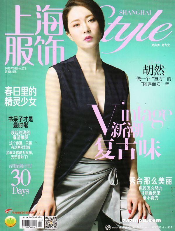 上海服饰2016年5月期-上海服饰杂志封面,内容精彩试读