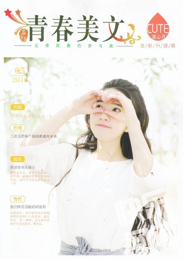 青春美文初心版CUTE2016年5月期图片