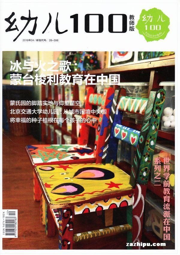 幼儿100(教师版)2016年4月期-幼儿100(教师版)杂志封面,内容精彩试读