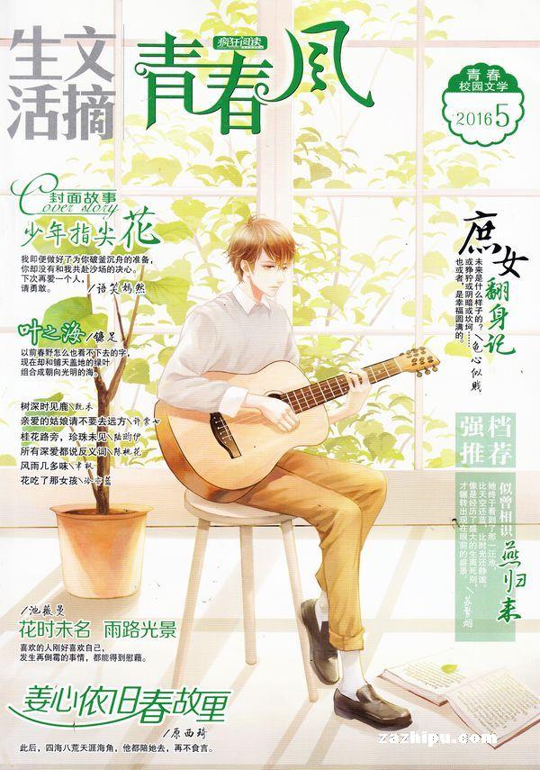 青春风校园文学2016年3月期-青春风校园文学杂志封面