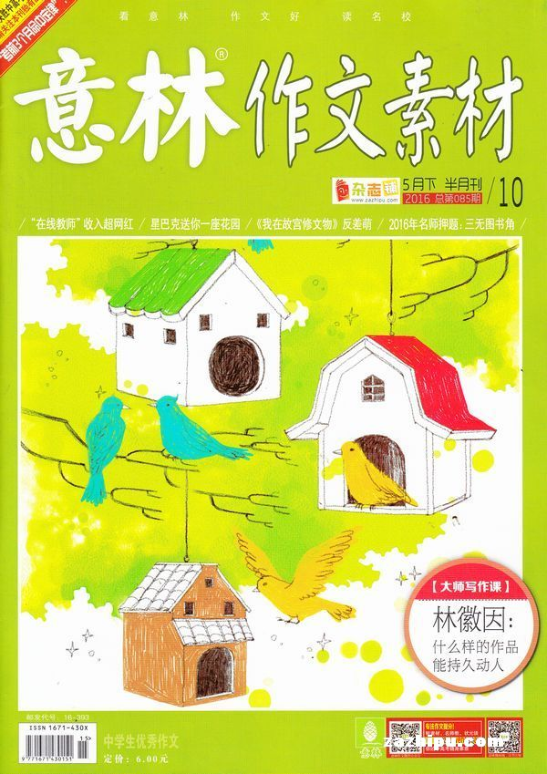 意林作文素材2016年5月第2期-意林作文素材杂志封面,内容精彩试读