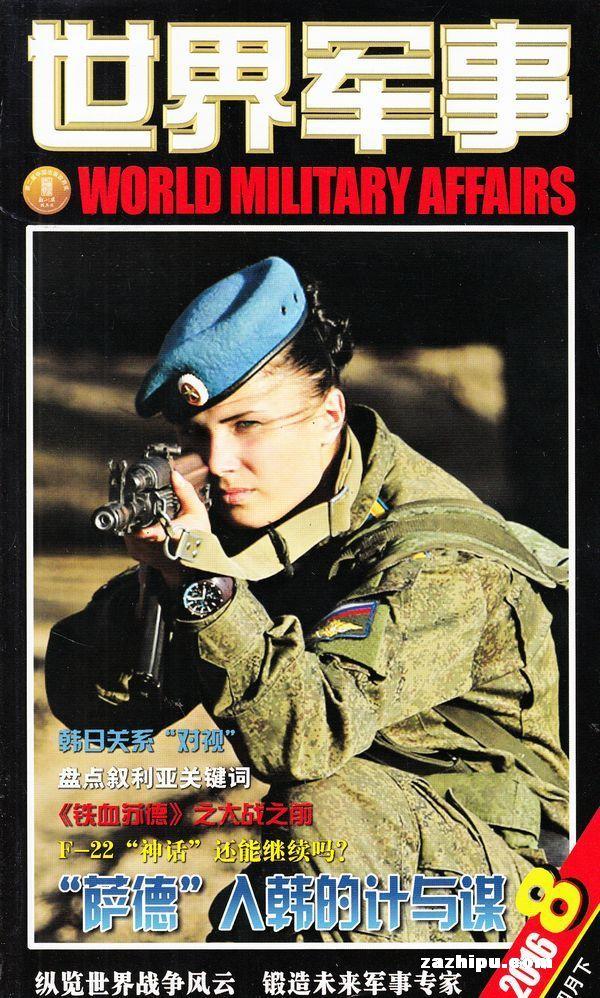 世界军事杂志封面 世界军事杂志订阅