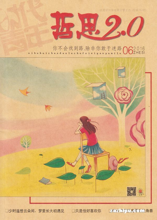 手绘读书杂志封面