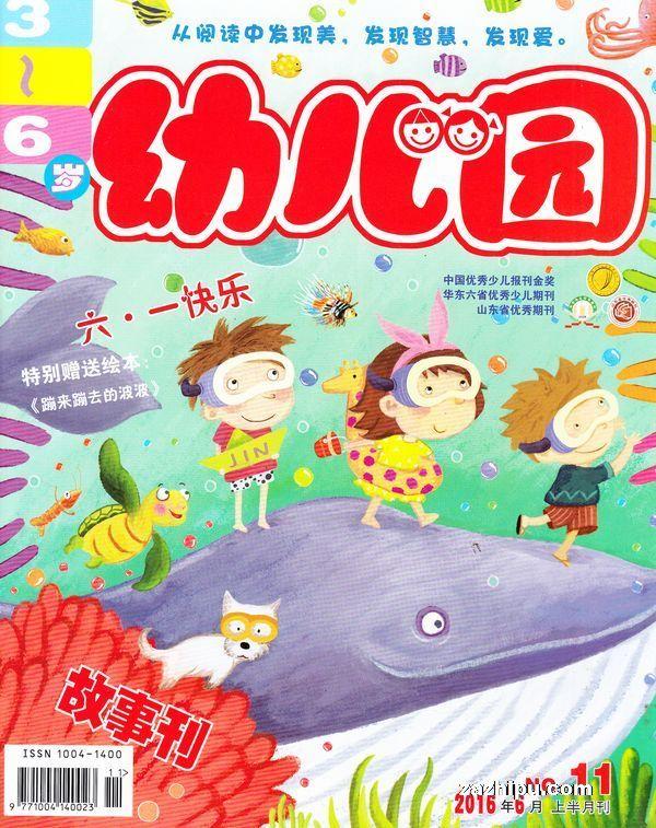 幼儿园2016年5月期-幼儿园订阅-杂志铺:杂志折扣订阅