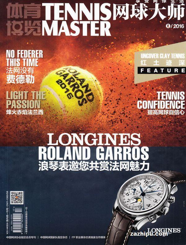 网球大师2016年6月期-网球大师杂志封面,内容精彩试读