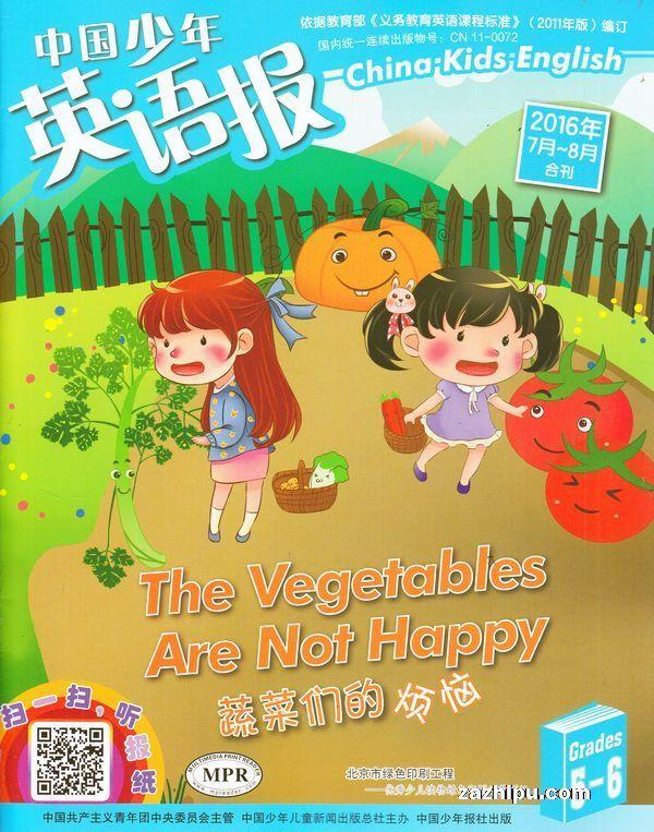 中国少年英语报五六年级版2016年7 8月期 中国少年英语报五六年级版