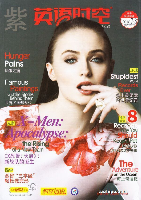 疯狂阅读英语时空杂志封面