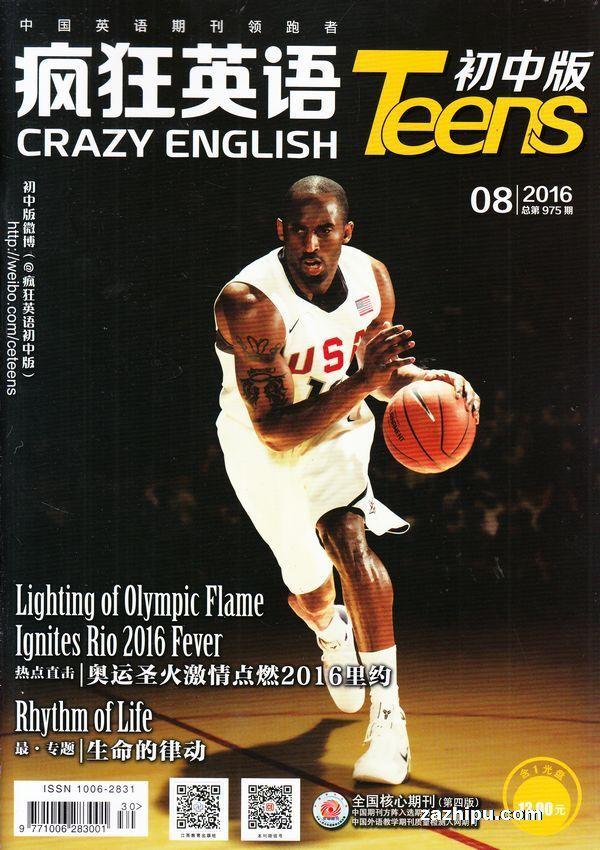 疯狂英语初中版杂志封面