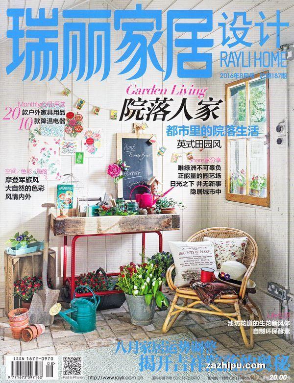 瑞丽家居2016年8月期-瑞丽家居杂志封面,内容精彩试读