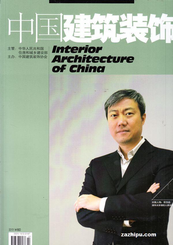 中国建筑装饰装修2016年7月期-中国建筑装饰装修杂志封面,内容精彩