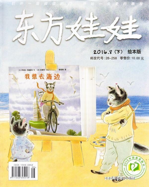 东方娃娃(智力版 绘本版)2016年8月期-东方娃娃(智力版 绘本版)杂志封