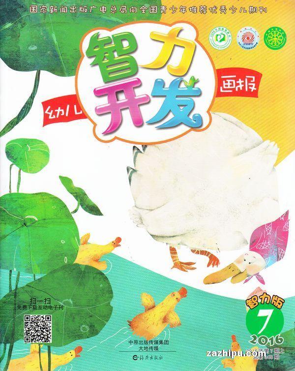 幼儿智力开发画报2016年7月期-幼儿智力开发画报杂志封面,内容精彩图片