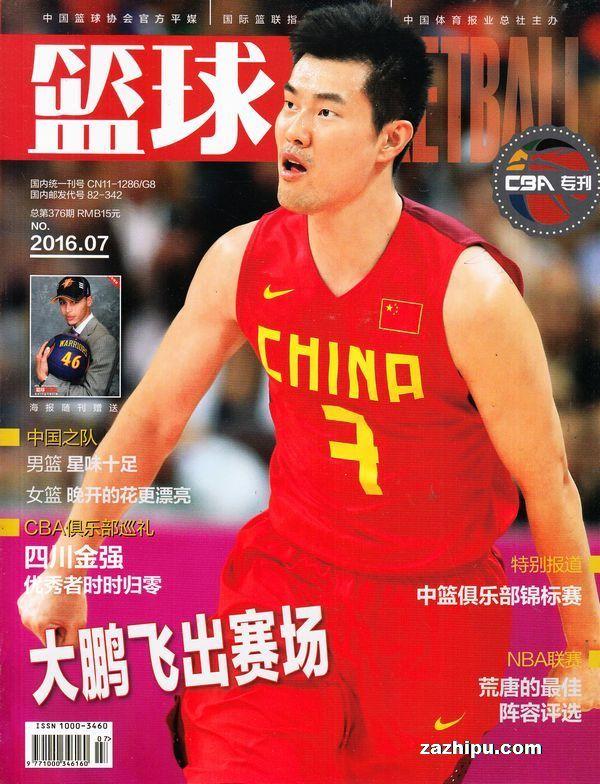 篮球2009年4月刊-篮球订阅-杂志铺:杂志折扣订阅网