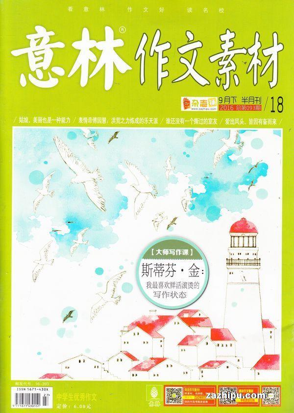 意林作文素材2016年9月第2期-意林作文素材杂志封面,内容精彩试读