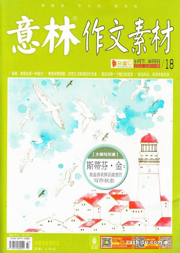 意林作文素材2016年9月第2期-意林作文素材订阅-杂志