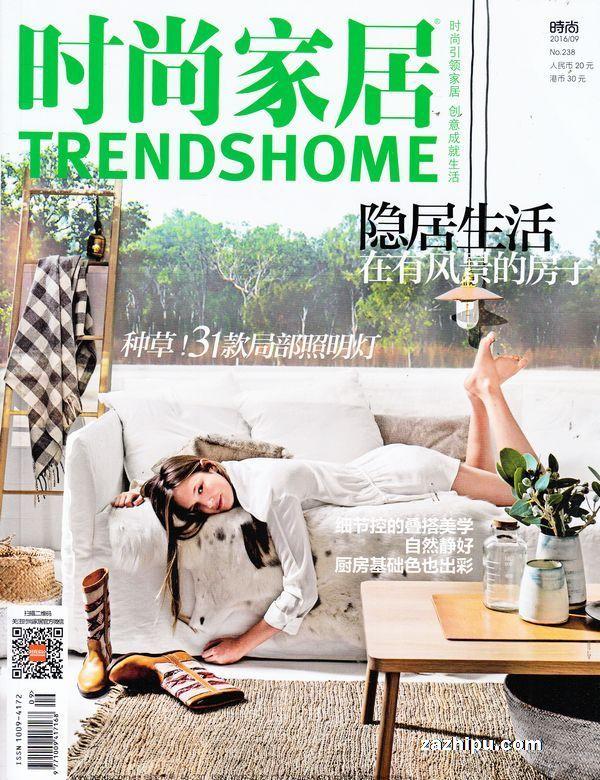 时尚家居2012年1月期-时尚家居杂志封面