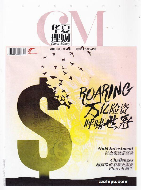 华夏理财30天_华夏理财2016年8月期-华夏理财杂志封面,内容精彩试读