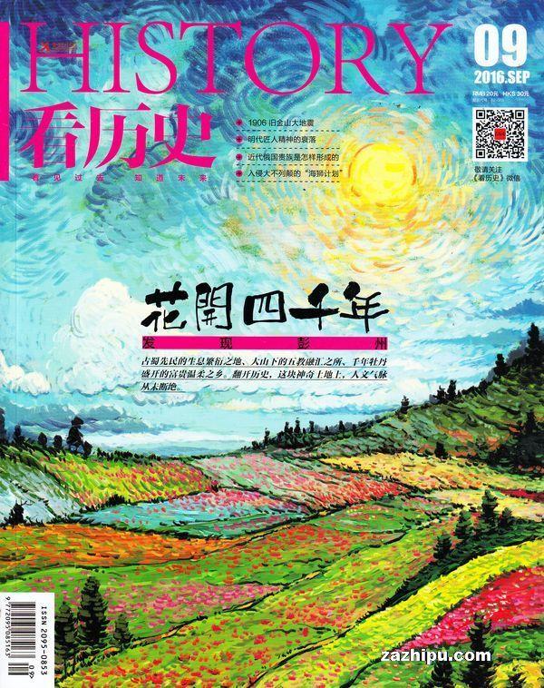 看历史2016年9月期 古代黄河文化与封建中央集权的历史渊薮 作为一个有着五千年文明的古老国度,中国之所以称为中国的重要标志之一,就在于其境内有黄河与长江两条巨龙。特别是被称为母亲河的黄河,可谓与中华民族生生不息、唇齿相依、荣辱与共。...... 封面及文章版权归杂志社所有-想了解更多的杂志内容请订阅本杂志!