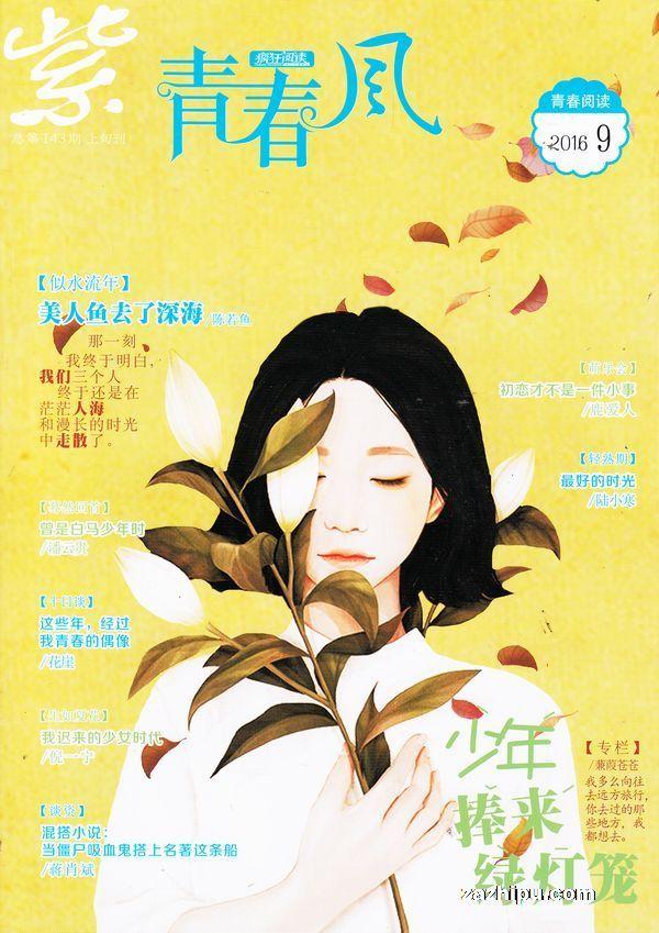 青春风青春阅读2016年9月期-青春风青春阅读杂志封面,内容精彩试读