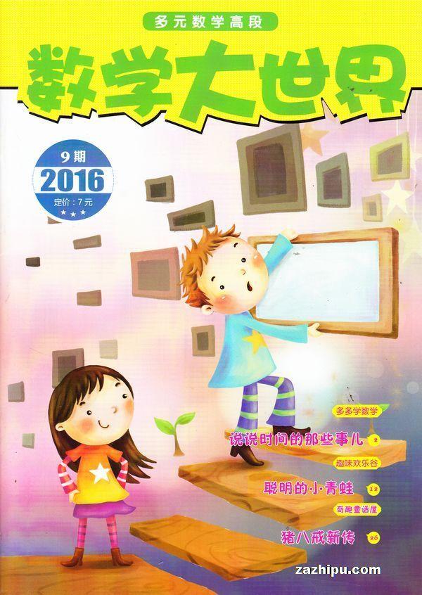 数学大世界小学高版2016年3月期-数学大世界