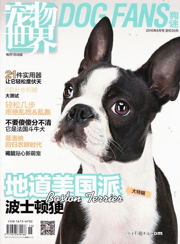 宠物世界(狗迷)2016年8月期-宠物世界(狗迷)杂志封面,内容精彩试读