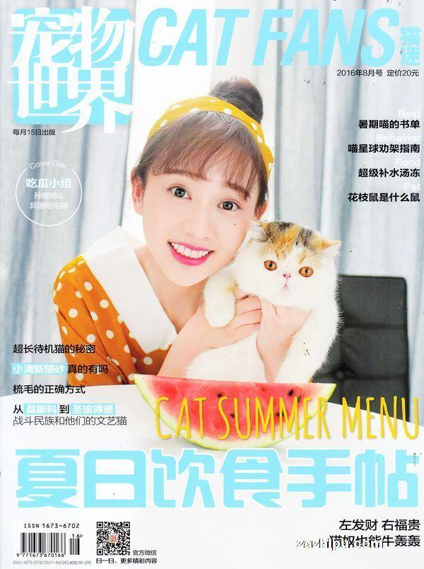 宠物世界(猫迷)2016年8月期-宠物世界(猫迷)杂志封面,内容精彩试读