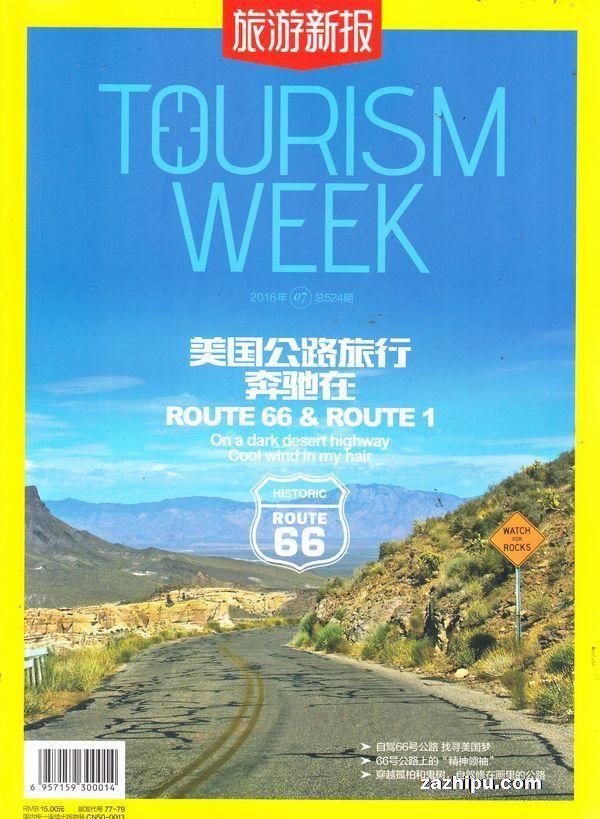 旅游新报2016年7月期-旅游新报杂志封面,内容精彩试读