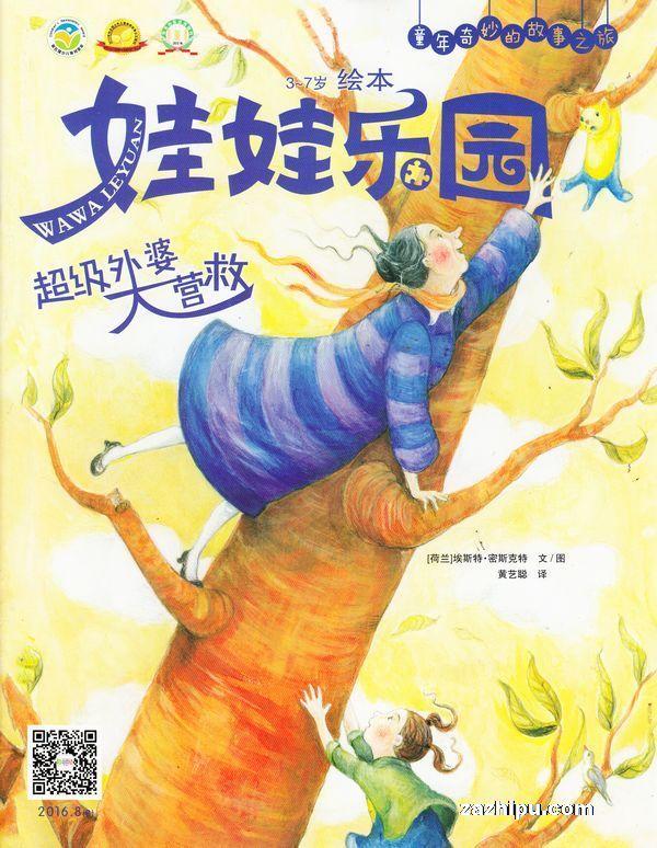 娃娃乐园绘本版2016年8月期-娃娃乐园绘本版杂志封面,内容精彩试读