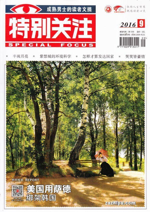 特别关注2016年9月期-特别关注杂志封面,内容精彩试读