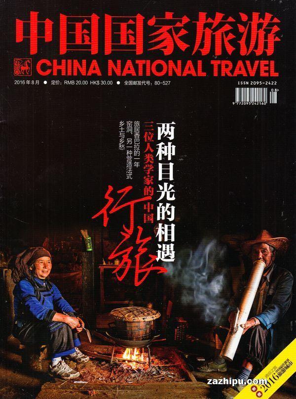 中国国家旅游2016年8月期-中国国家旅游杂志封面,内容精彩试读