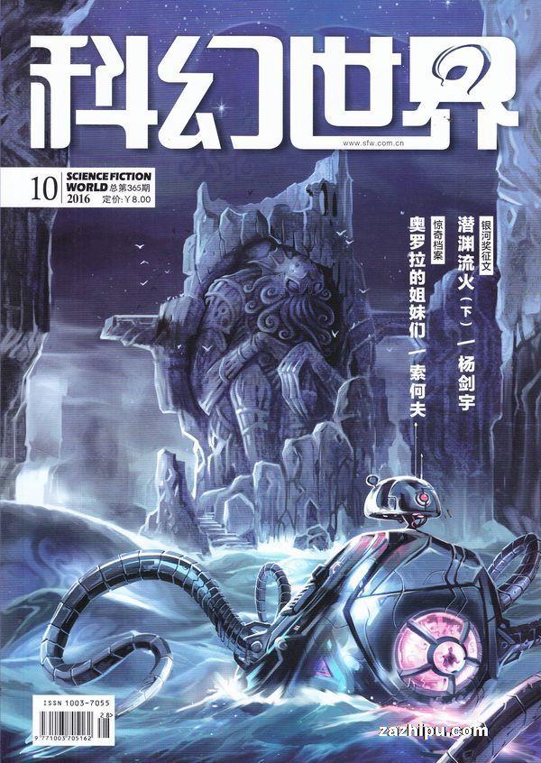 科幻世界2016年10月期-科幻世界杂志封面,内容精彩试读