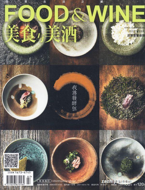 美食与老鼠2016年6月期空间美食美酒大战图片