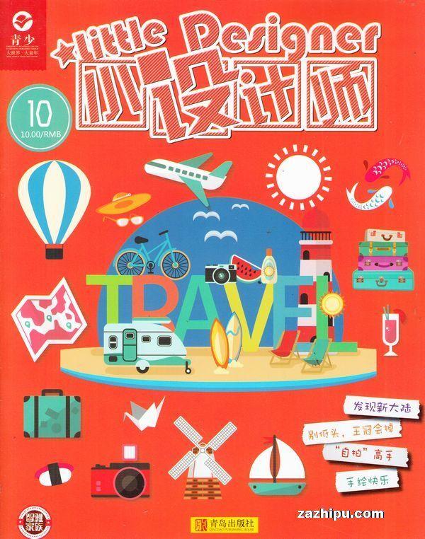 小设计师2016年7-8月期-小设计师订阅-杂志铺:杂志