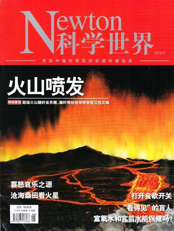 科学世界2016年9月期-科学世界杂志封面,内容精彩试读