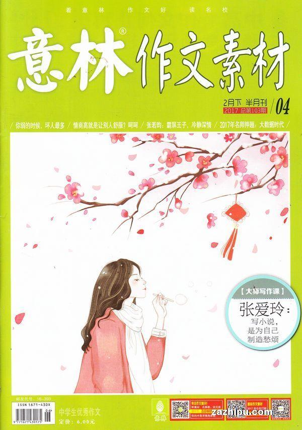 意林作文素材2017年2月第2期-意林作文素材杂志封面