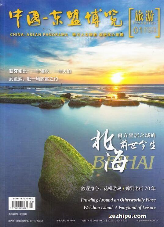 中国东盟博览 旅游-中国东盟博览旅游杂志封面,内容精彩试读