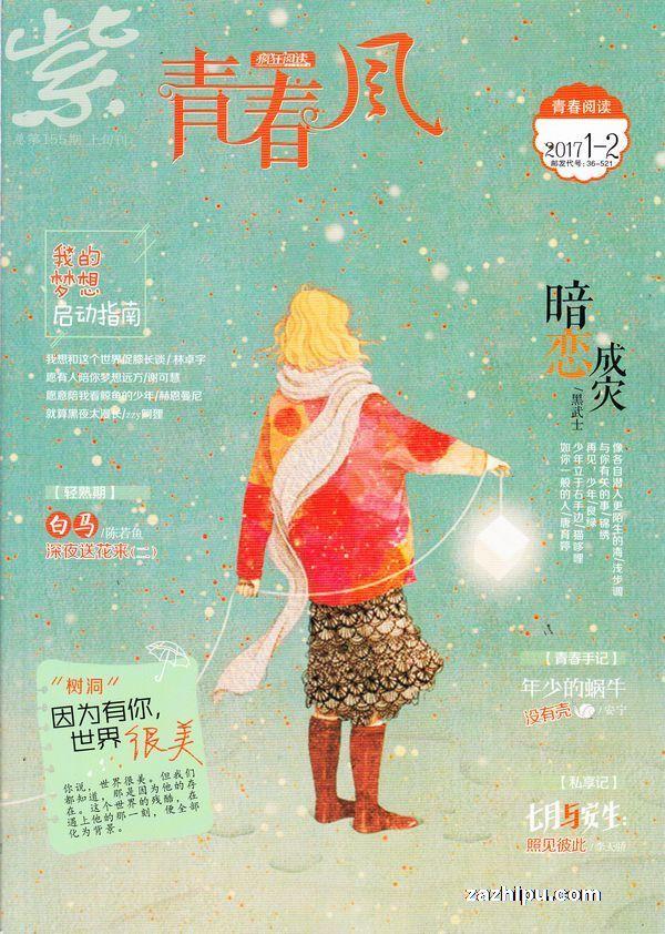 青春风青春阅读2017年1-2月期-青春风青春阅读杂志封面,内容精彩试读